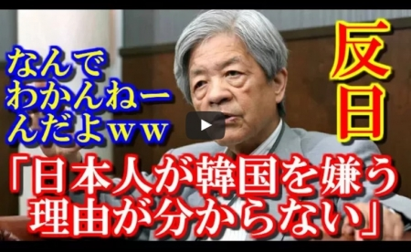 【動画】田原総一朗「日本人が韓国を嫌う理由が分からない」←なんでわかんねーんだよw [嫌韓ちゃんねる ~日本の未来のために~ 記事No16464
