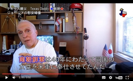 【テキサス親父】日本叩きのためのジョージア州アトランタの慰安婦像 [嫌韓ちゃんねる ~日本の未来のために~ 記事No16520 (1)