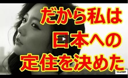【動画】軍隊出身の田舎者で『反日教育』を受けた韓国人女性が日本定住を決めた理由とは?呉善花氏が語った日韓の真実 [嫌韓ちゃんねる ~日本の未来のために~ 記事No16557