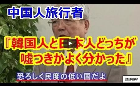 【動画】中国人「本当の嘘つきは韓国人、日本人じゃない。ソウルで見た人々は何と不細工だったことか。疑うなら行ってみればいい」 [嫌韓ちゃんねる ~日本の未来のために~ 記事No16579