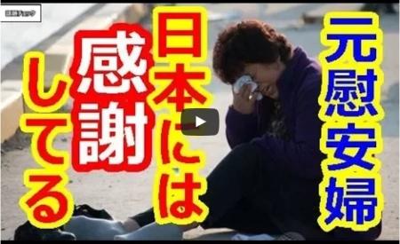 【動画】本当の元慰安婦が暴露「実は日本には感謝している。韓国人は誰も助けてはくれなかった」 [嫌韓ちゃんねる ~日本の未来のために~ 記事No16593