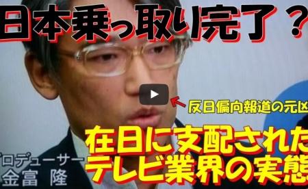 【動画】日本の報道番組が在日韓国人に汚鮮されているのが一目で分かる決定的な証拠 [嫌韓ちゃんねる ~日本の未来のために~ 記事No16597