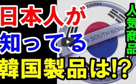 【韓国製品】日本人が愛するメイドインコリアには何がある?韓国品質 [嫌韓ちゃんねる ~日本の未来のために~ 記事No16594
