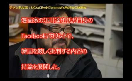 【動画】有名漫画家が「恩を仇で返す韓国は助けるな」→正論で韓国人をボロクソに完全論破ww [嫌韓ちゃんねる ~日本の未来のために~ 記事No16625
