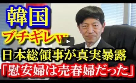 【動画】日本総領事の辛辣な指摘に『痛い所を触られた韓国』が盛大に逆ギレ中。オブラートを剥がされて恥を晒した模様 [嫌韓ちゃんねる ~日本の未来のために~ 記事No16663