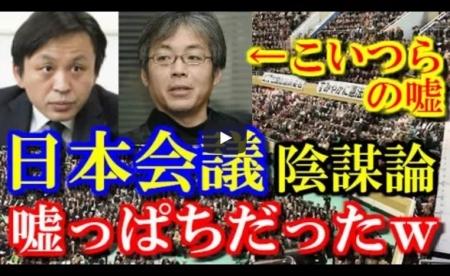 【動画】パヨクが唱える日本会議論が『専門家に徹底的に否定され』大恥を晒した模様。あそこには何の影響力もない [嫌韓ちゃんねる ~日本の未来のために~ 記事No16690