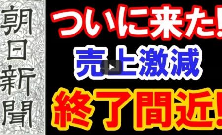 【動画】朝日新聞の「新聞などのメディアコンテンツ」の利益が前年同月比マイナス77 5%と激減 ~利益の7割は不動産 [嫌韓ちゃんねる ~日本の未来のために~ 記事No16705
