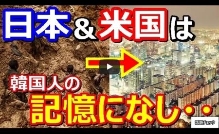 【動画】外国人「日本のおかげだろ!」韓国がジンバブエ以下から先進国に急成長した理由を韓国人が語り批判殺到ww [嫌韓ちゃんねる ~日本の未来のために~ 記事No16768