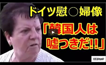 【動画】ドイツ人「韓国人は最低の嘘つきだ!」慰安婦像設置で初めて知った日韓合意の真実に激怒!完全論破され試合終了 [嫌韓ちゃんねる ~日本の未来のために~ 記事No16784