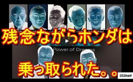 【動画】嫌韓企業で有名な【HONDA】が在日に乗っ取られたことが一瞬で理解できてしまう恐怖の画像がヤバすぎる [嫌韓ちゃんねる ~日本の未来のために~ 記事No16816