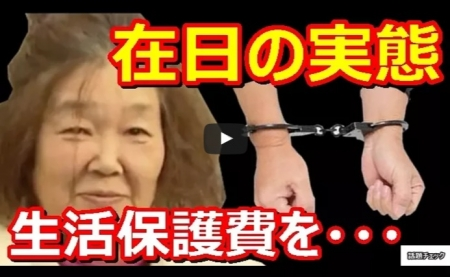 【動画】これが在日韓国人の実態だ!生活保護を不正受給していた『韓国籍の女性』を逮捕ww ナマポ受給者の素顔を暴露ww [嫌韓ちゃんねる ~日本の未来のために~ 記事No16849