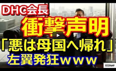 【動画】DHC会長が衝撃の公式声明を発表!「悪は母国に帰っていただきましょう」露骨に在日を批判する内容が凄い [嫌韓ちゃんねる ~日本の未来のために~ 記事No16864