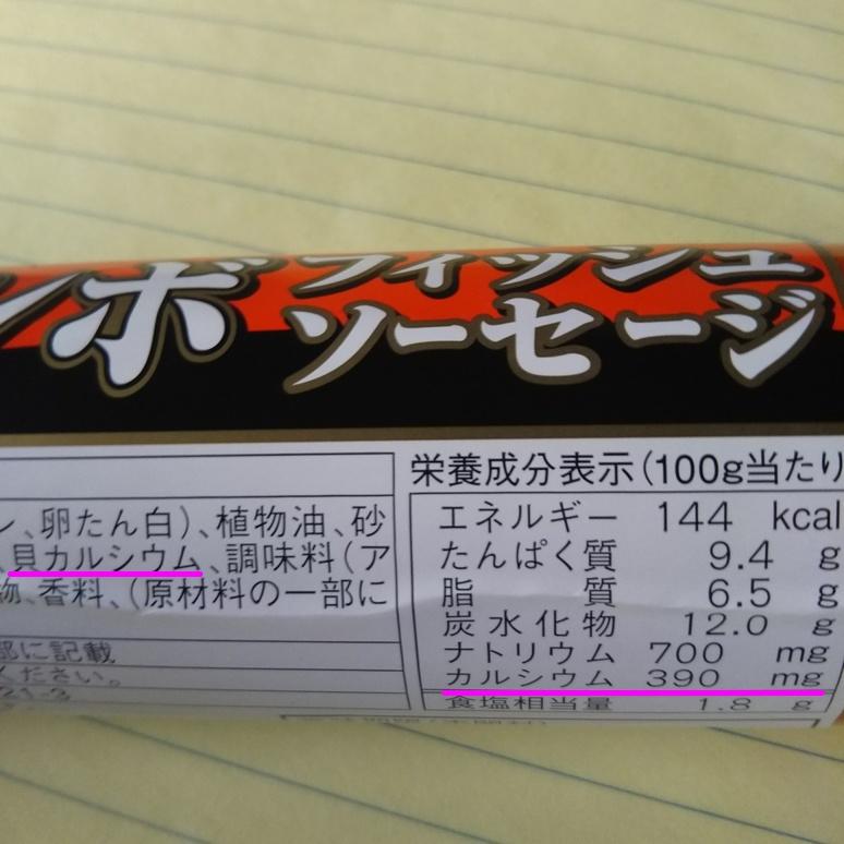 Fish sausage 20170516