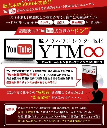 YouTube トレンドマーケティング∞(MUGEN)