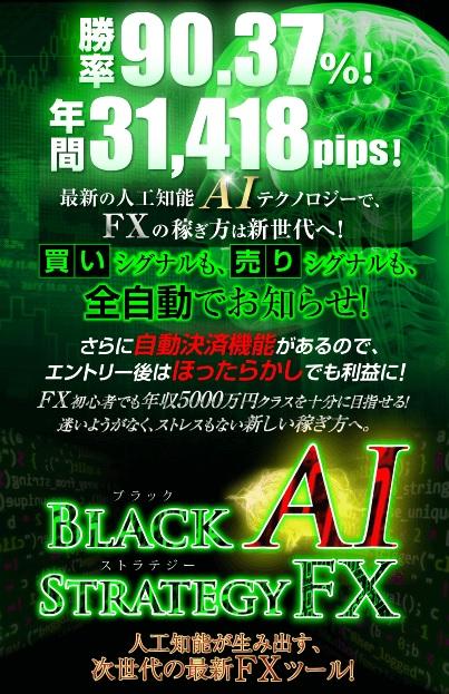 Black AI ストラテジーFX
