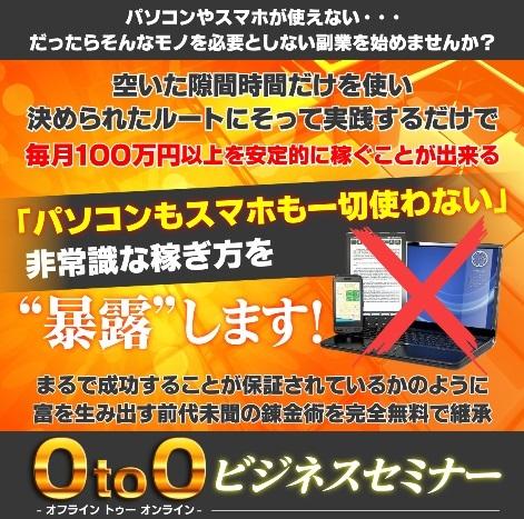 OtoOビジネスセミナー