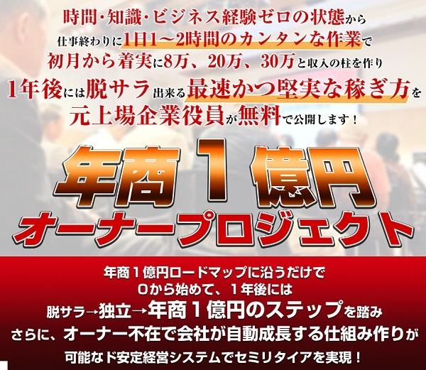 年商1億円オーナープロジェクト