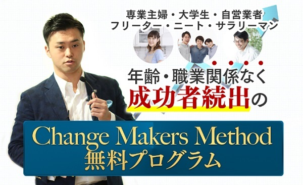 Change Maker Method
