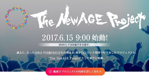 The NewAGE Project