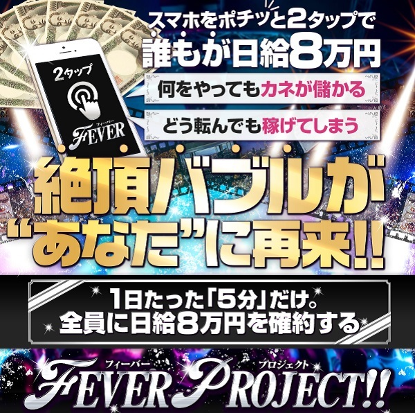 FEVER Project