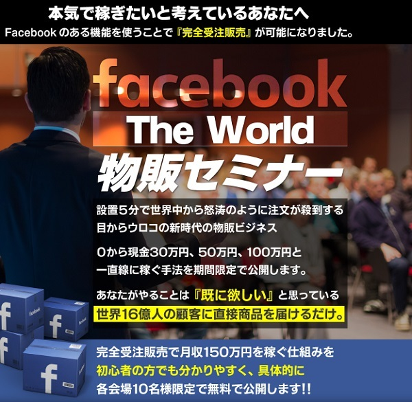facebook The World 物販セミナー