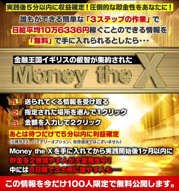 Money The X