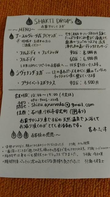 20170515_SHAKTI DROPS1