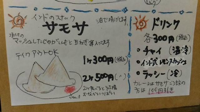 2017山奥カフェ、カレー2