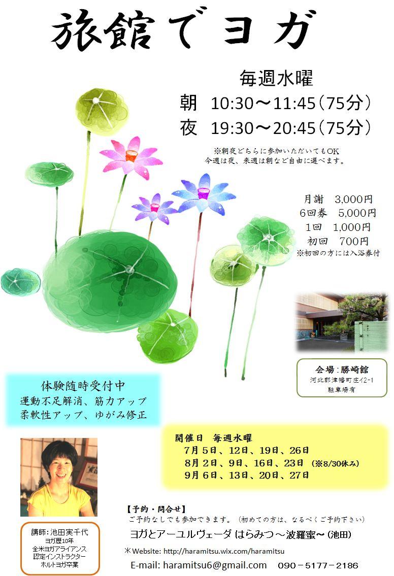 2017夏チラシ勝崎ヨガ