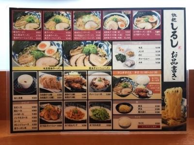 170208拉麺しるし鍛治町店メニュー