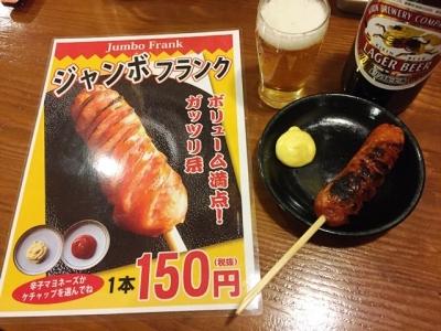 170315美濃路蒲郡店ジャンボフランク150円ビール大瓶490円