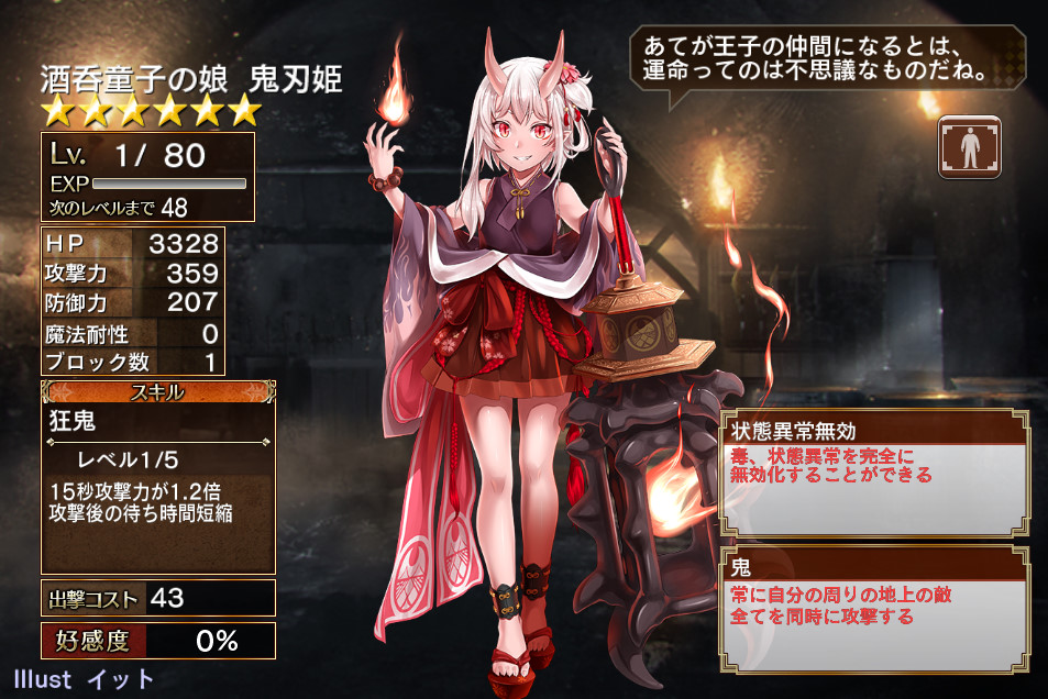 Kibahime_00.jpg