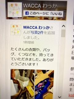 wacca5.jpg