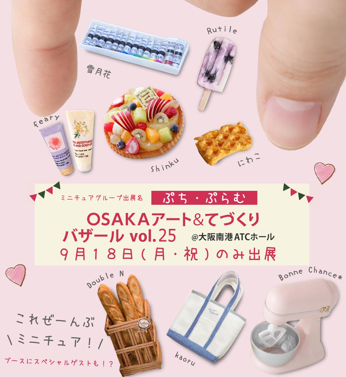 ぷち・ぷらむ 宣伝