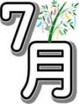 7月(七夕飾り)
