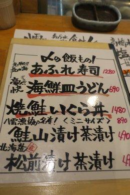 〆のメニュー(松前漬け茶漬け490円)