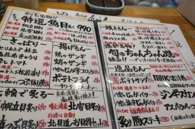 メニュー(特選魚貝盛り990円、八雲のじゃがバター390円)