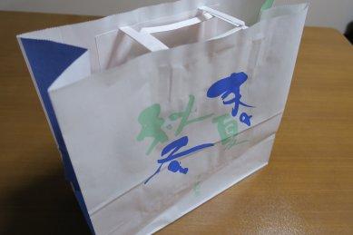 中村屋の袋