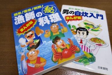 漫画版・料理本