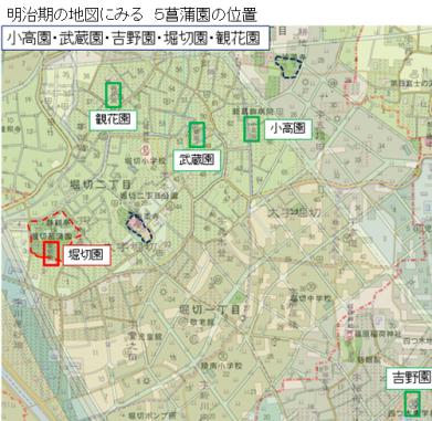 明治期の地図にみる 5菖蒲園の位置