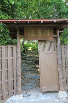 凌雲荘(山崎別荘跡地)