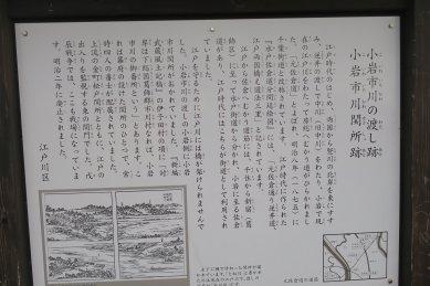 170501-093小岩市川関所跡