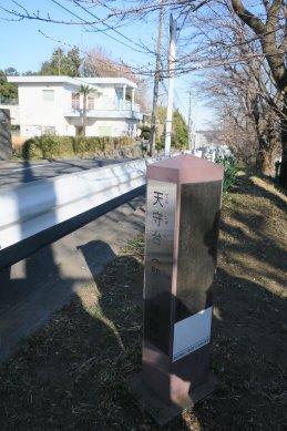 天守台の碑