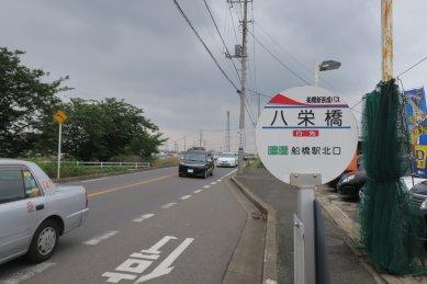 八栄橋・バス停