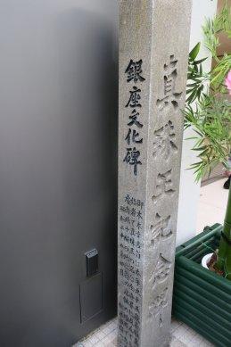 銀座文化碑1真珠王記念碑