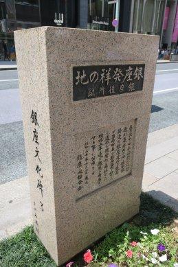 文化碑3(銀座発祥の地)