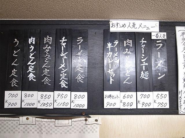 160505橋野食堂-メニュー