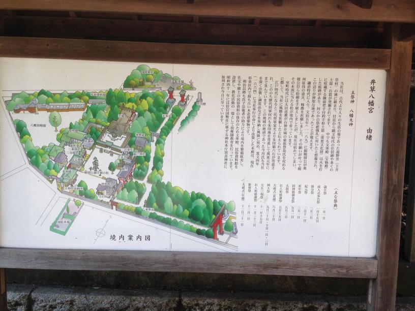 井草八幡宮 (19)(1)