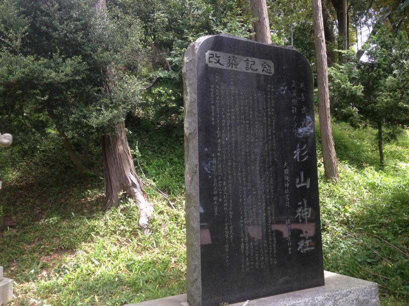 杉山神社 (1)(1)