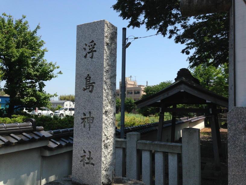 浮島神社 青梅市今井 (8)(1)